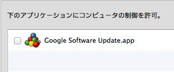 Google Software Update