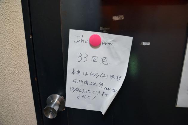 ジョンレノン33回忌