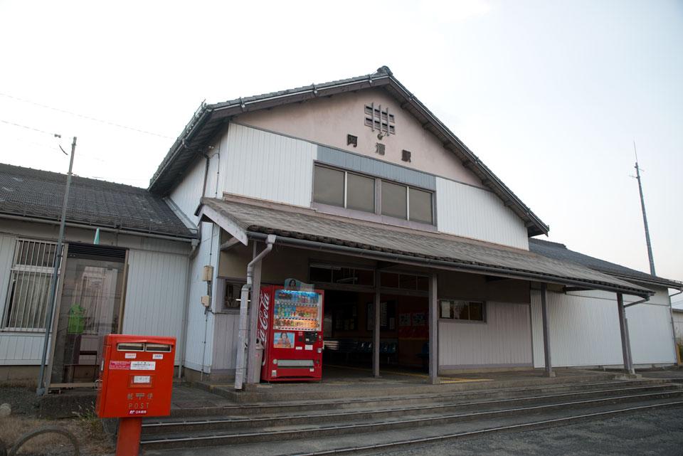 """阿漕駅 – ☆アルファ☆の""""Living l..."""