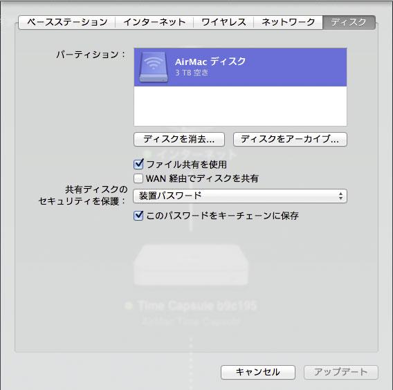 AirMacユーティリティ