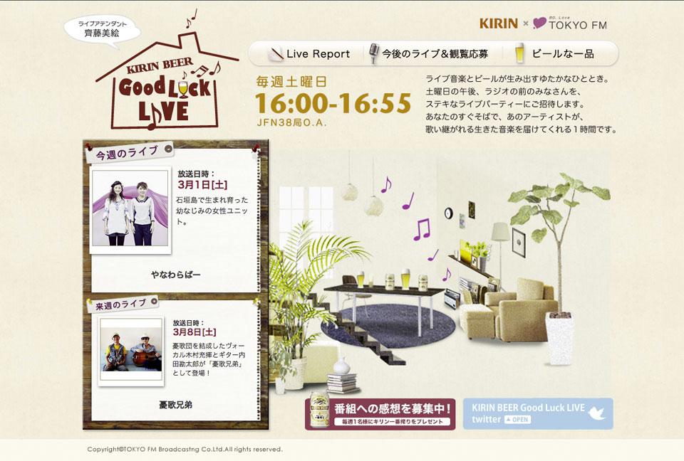 FM TOKYO KIRIN Good Luck LIVE