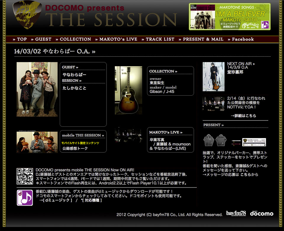 DOCOMO presents THE SESSION