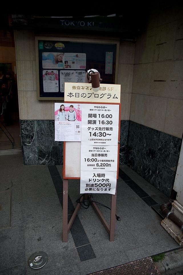 東京キネマ倶楽部の入口