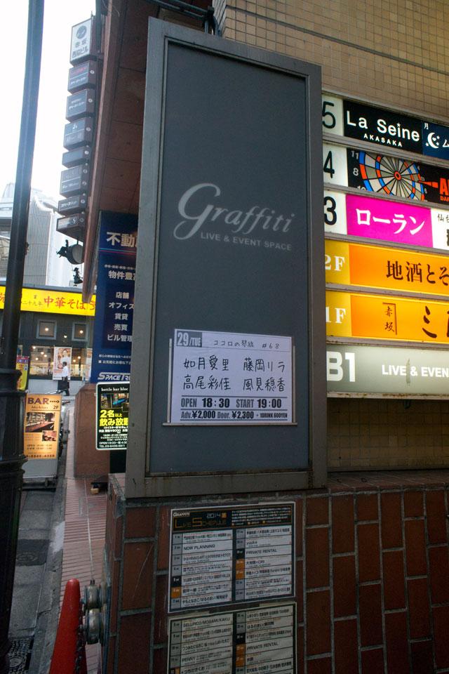 赤坂ブラフィティ