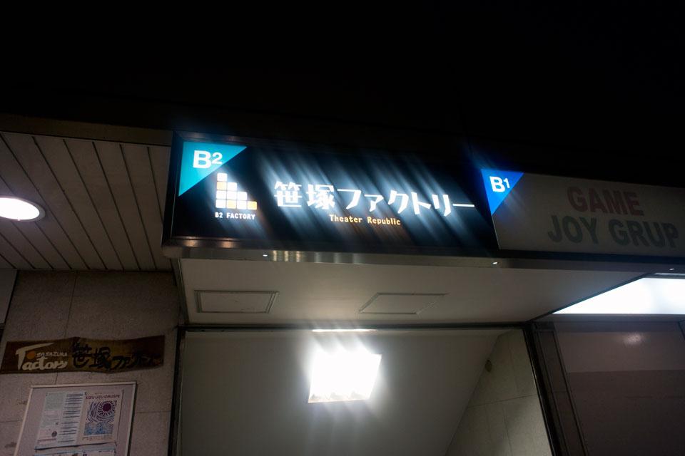 笹塚ファクトリー