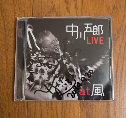 中川五郎「ライブLIVE at 風」