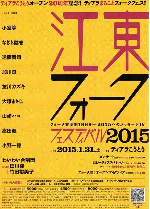江東フォークフェスティバル