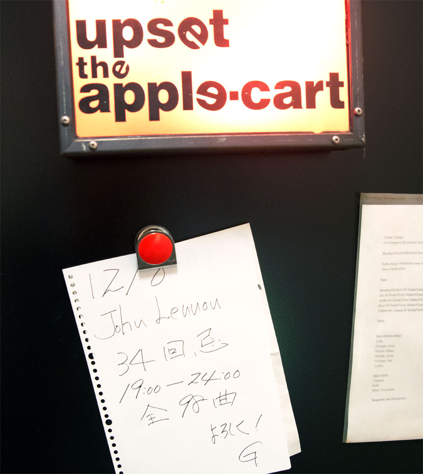 upset the apple-cartの扉