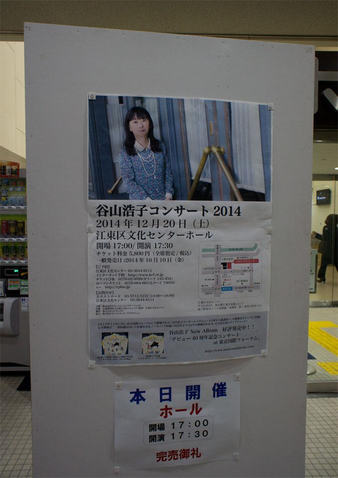 谷山浩子コンサート2014