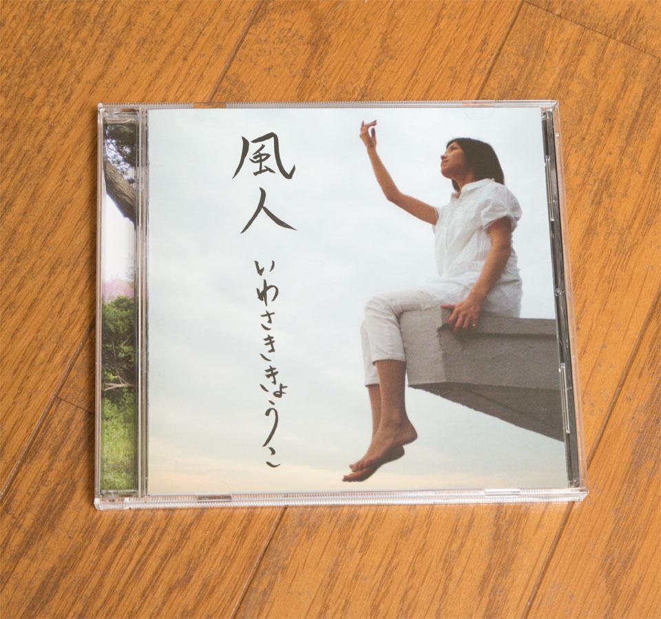 ファーストアルバム「風人」