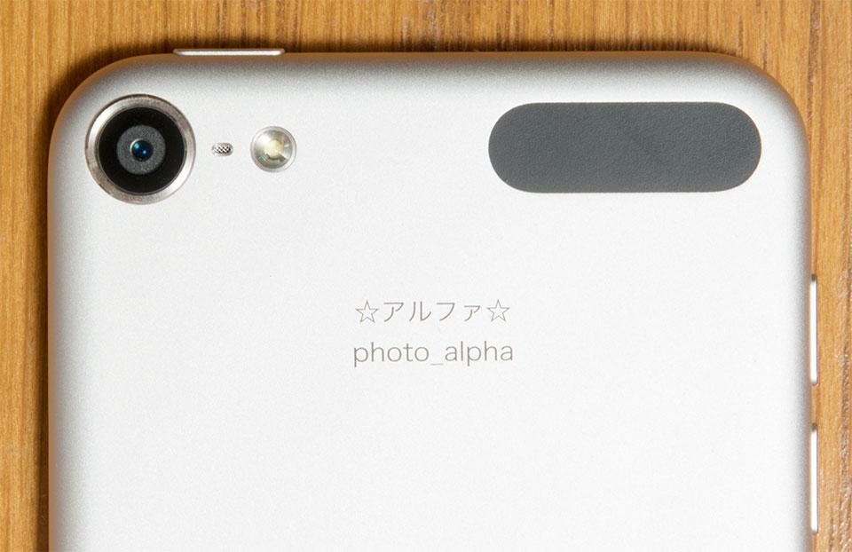 iPod touchのカメラ