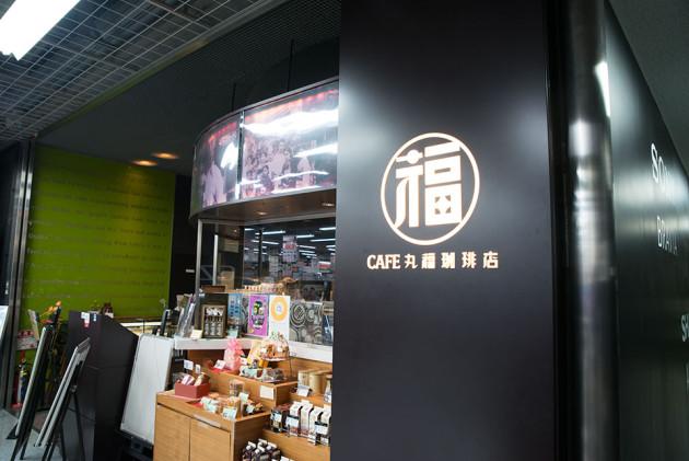 Cafe 丸福珈琲店