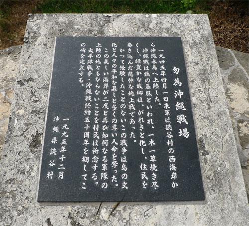 米軍上陸の碑