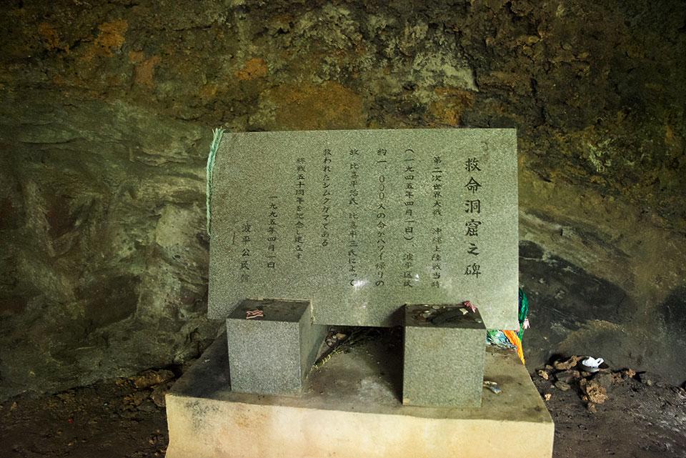シムクガマの中にある碑