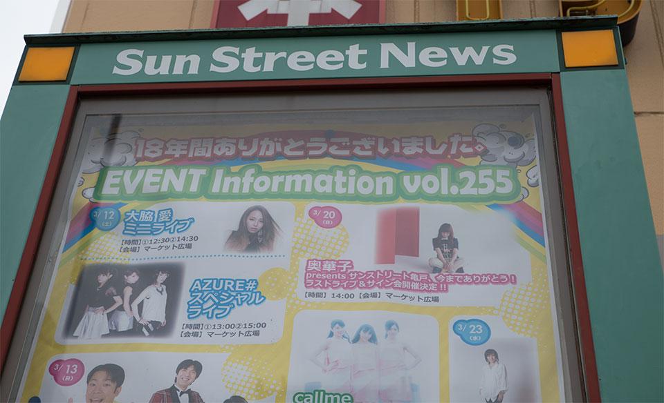 Sun Street News