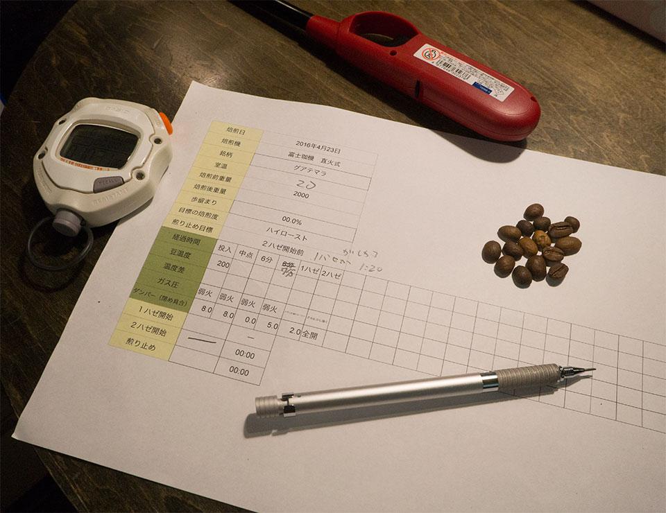 焙煎の管理表