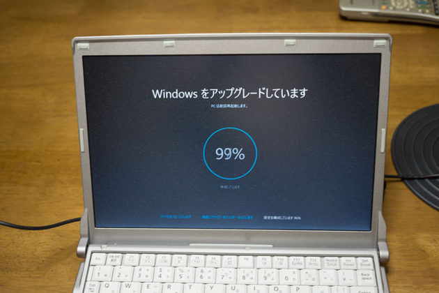 Windows10へ