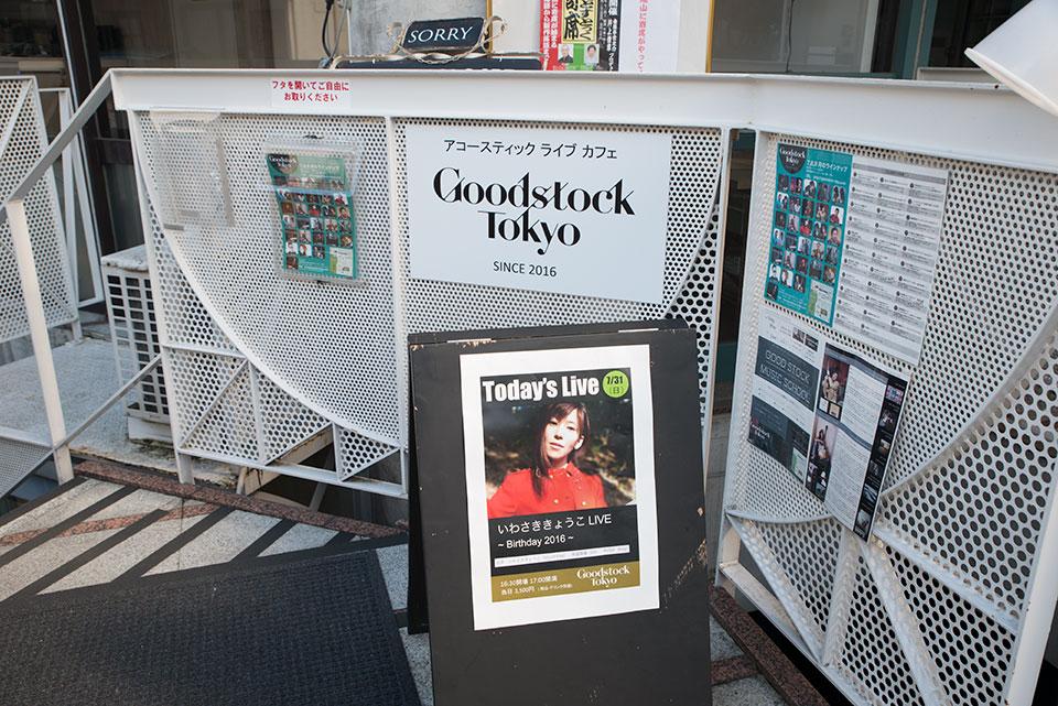 Goodstock Tokyo