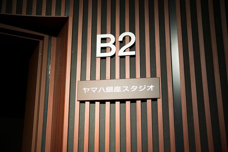 ヤマハ銀座スタジオ