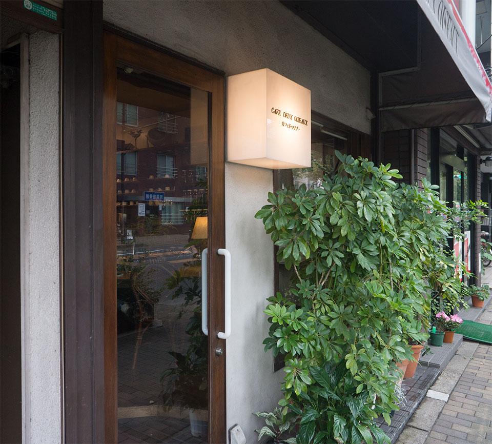 カフェ ドゥ ワゾー