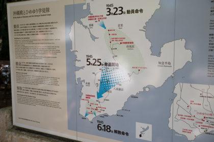 沖縄戦の進行