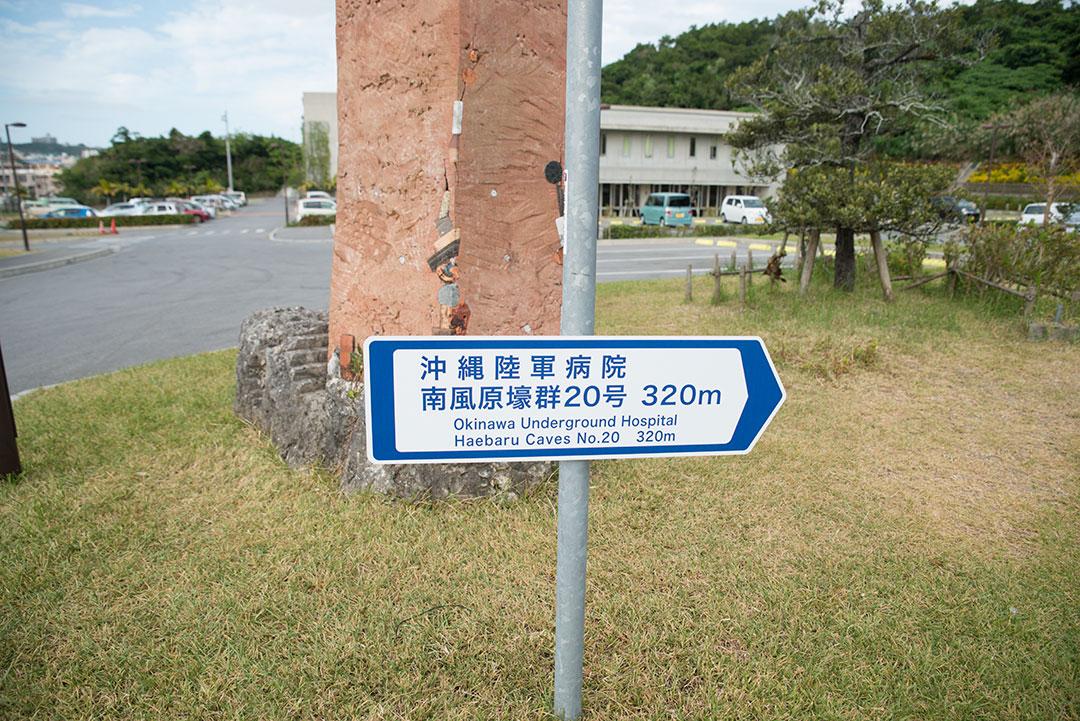 南風原文化センターにある案内板