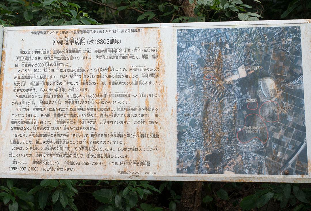 沖縄陸軍病院の説明