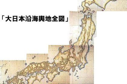 大日本沿海興地全図