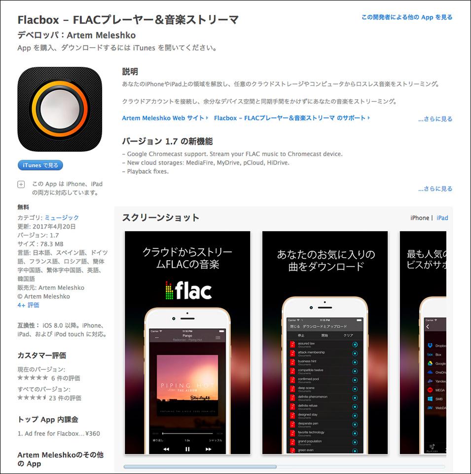 Flacbox
