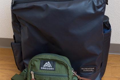 最近の鞄の組み合わせ