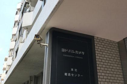 ヨドバシカメラ本社