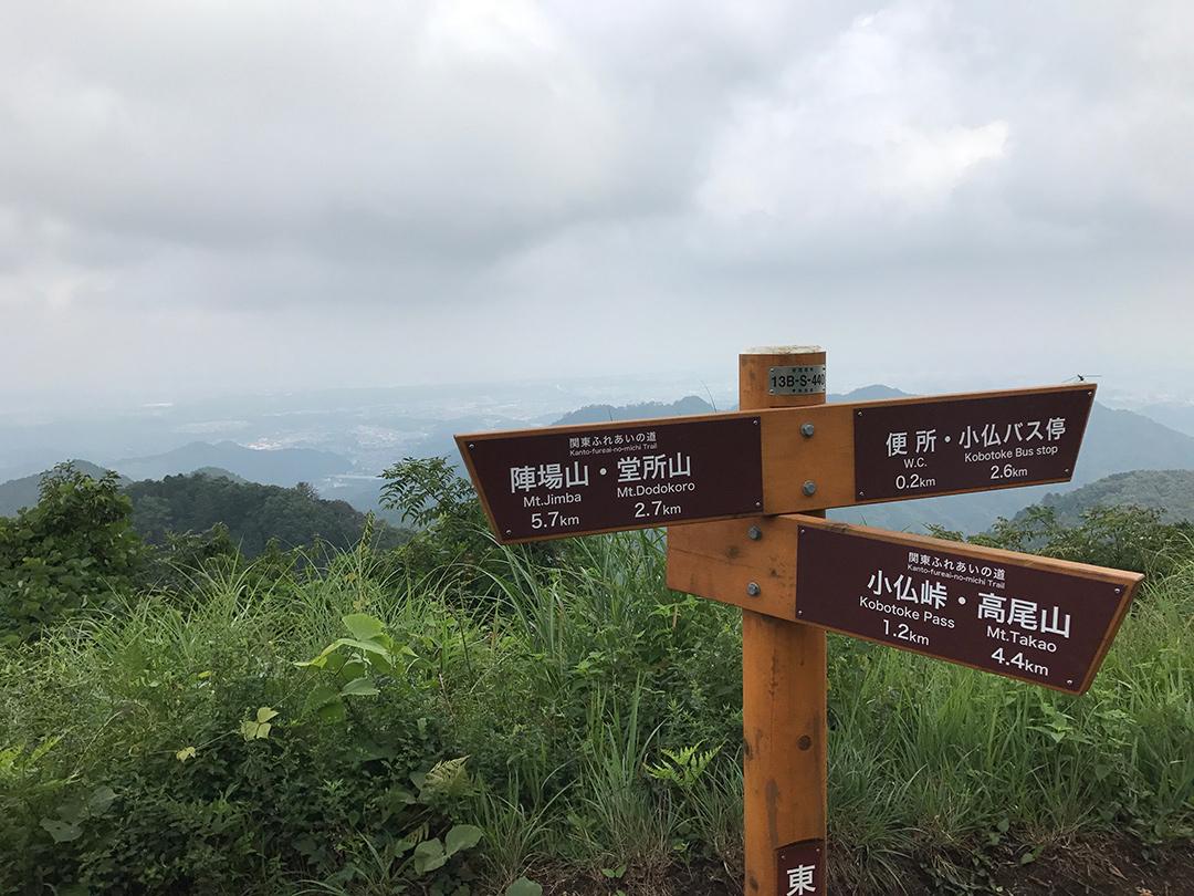 小仏峠を経て、小仏城山へ