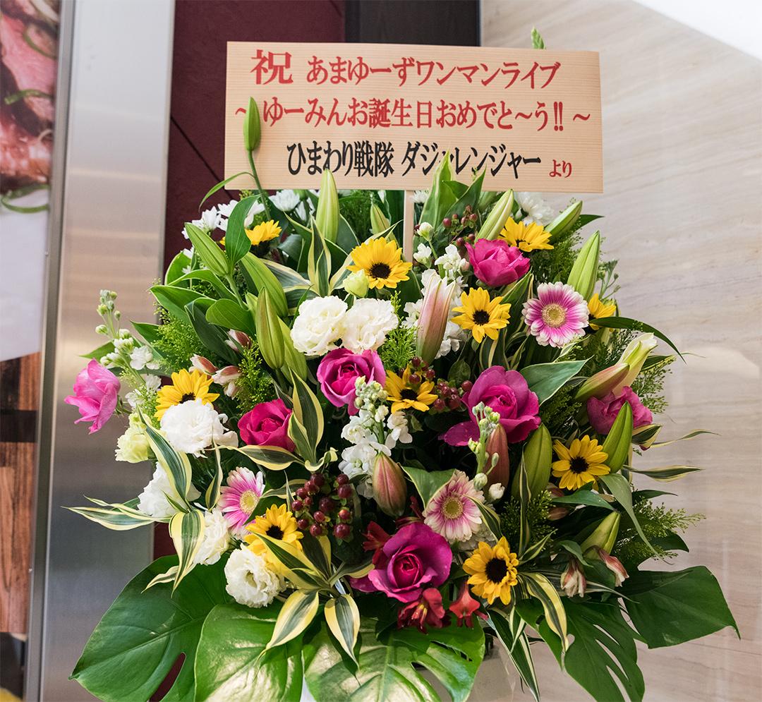 ファン有志の「ひまわり戦隊 ダジャレンジャー」が贈った花