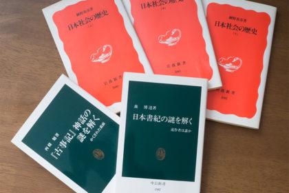 「日本書紀の謎を解く」ほか