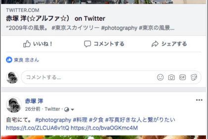 Facebookへの連携