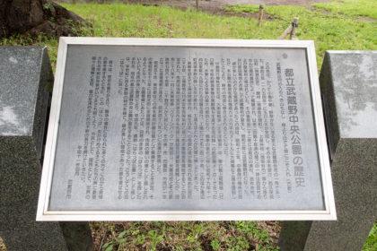 武蔵野中央公園の歴史