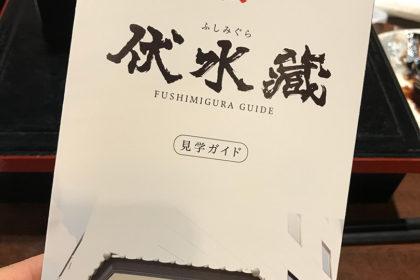 黄桜 伏水蔵