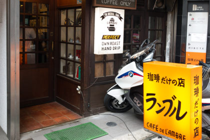 カフェ・ド・ランブル