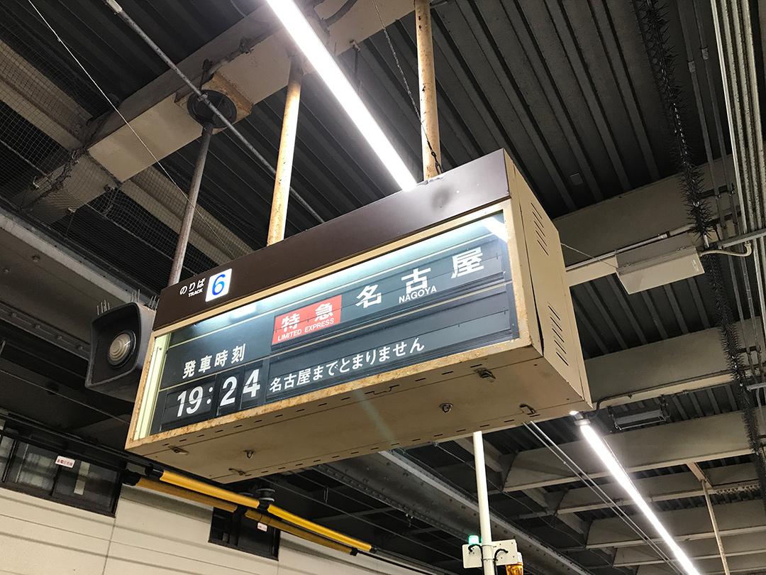 津駅のソラリー
