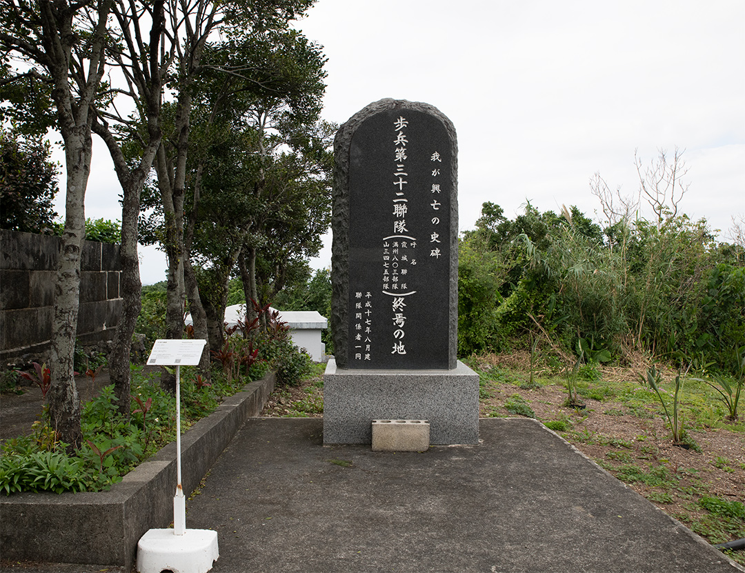歩兵第32連隊終焉の地の碑