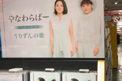 渋谷タワーレコードにて