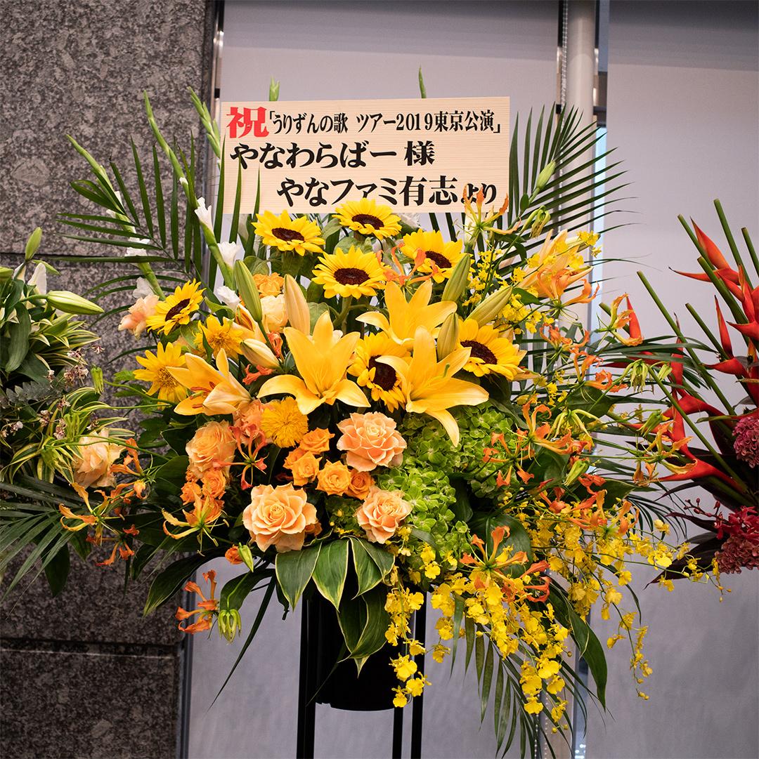 やなファミ有志からの花