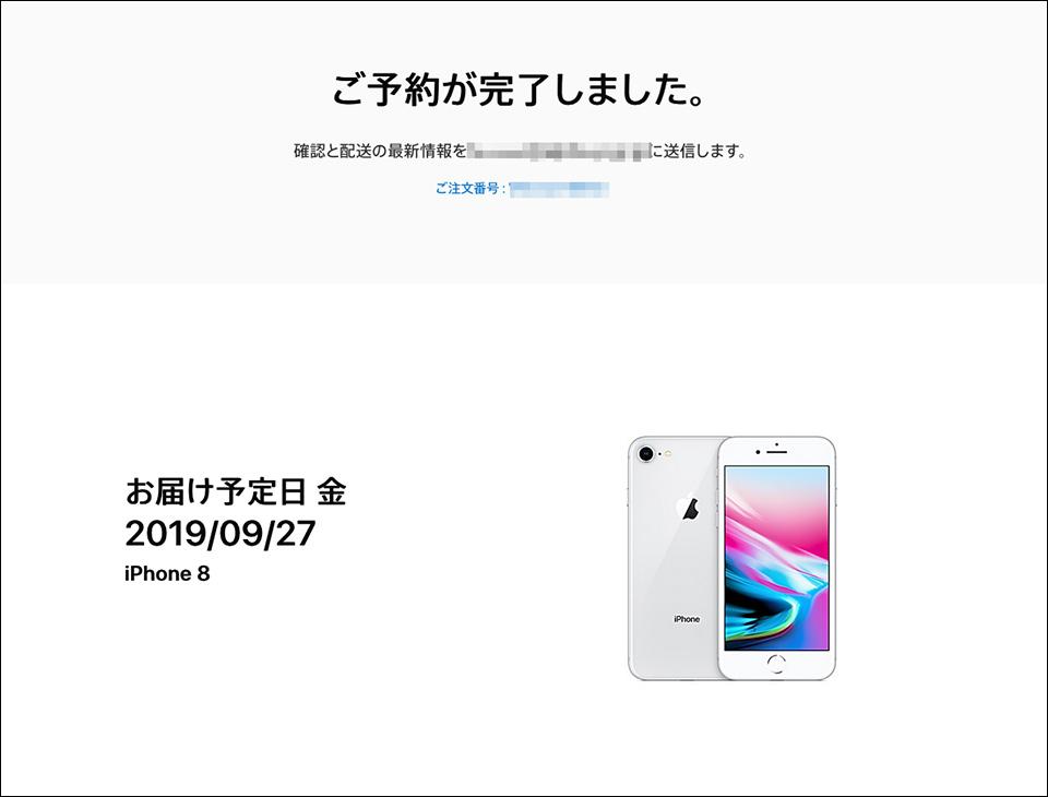 iPhone8購入