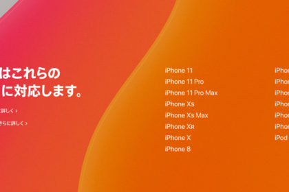 iOS13対応端末