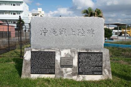 沖縄戦上陸碑