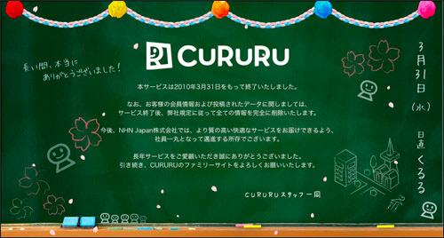 CURURU閉鎖