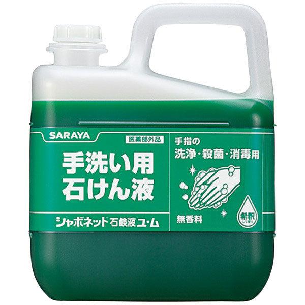 シャボネット石鹸液