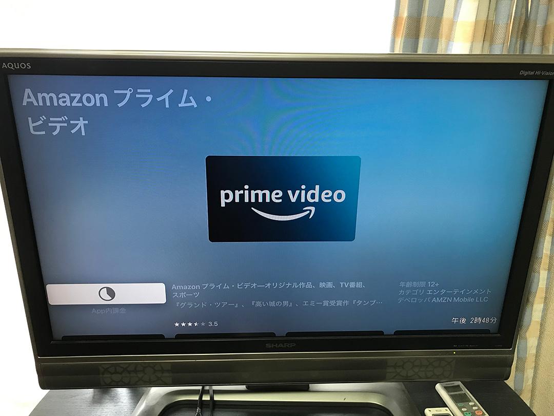 prime videoインストール