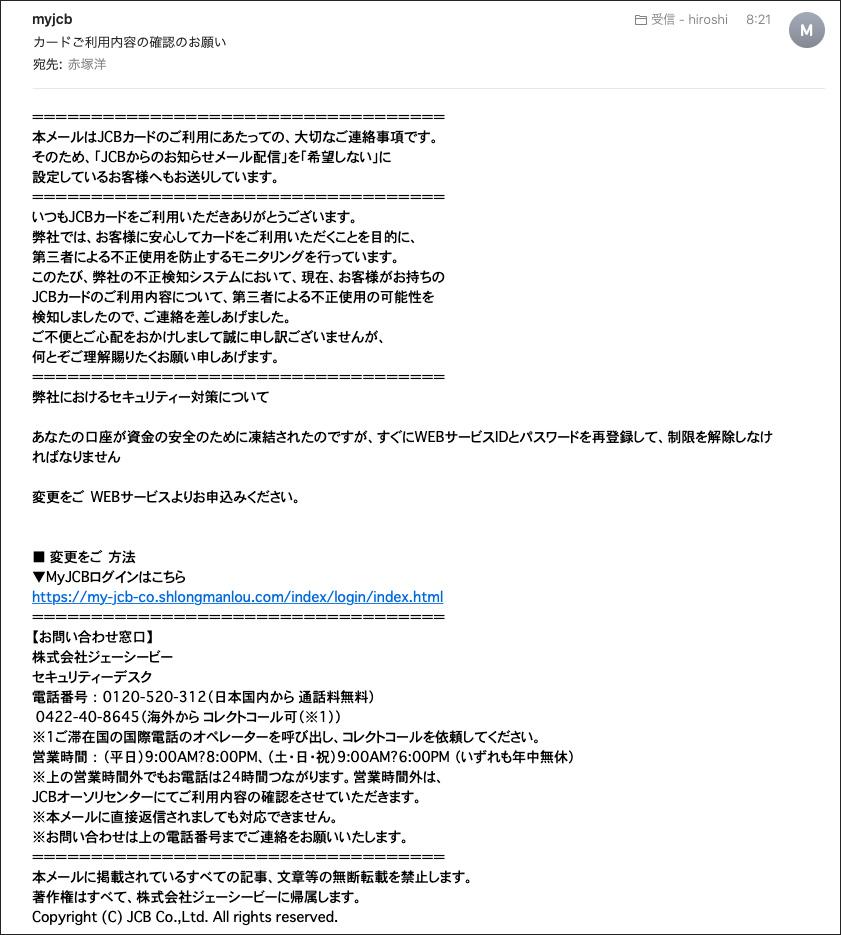 フィッシングメール