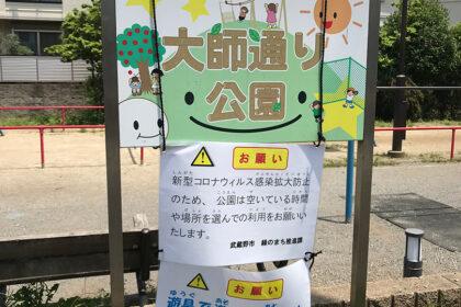 公園の注意書
